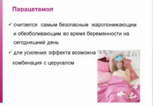 Головная боль при беременности 1 триместр