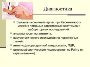 Герпес на 6 неделе беременности