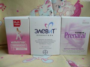 Какие витамины пить при беременности в первом триместре обязательно