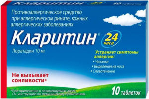 Кларитин при беременности 2 триместр