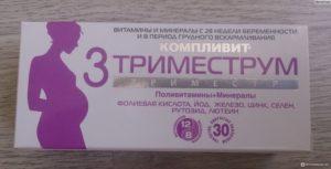 3 триместр беременности витамины