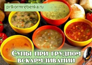 Какие супы можно кормящей маме