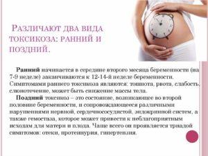 Токсикоз на 2 неделе беременности
