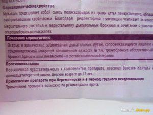 Мукалтин при беременности 1 триместр
