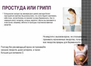Простуда на 14 неделе беременности последствия