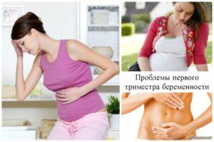 Тошнота в 3 триместре беременности