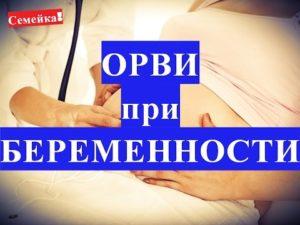 Беременность 30 недель горло болит
