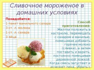 Рецепт мороженого в домашних условиях из молока для детей