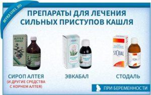 Лечение кашля у беременных во втором триместре