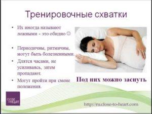 Тренировочные схватки на 34 неделе беременности