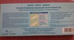 Подтекание околоплодных вод на 36 неделе беременности признаки