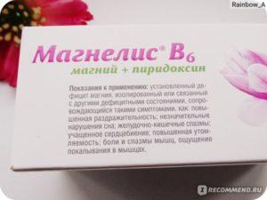 Можно ли магнелис в6 кормящей маме