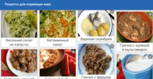 Что приготовить кормящей маме рецепты