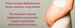 37 неделя беременности понос