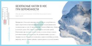 Капли в нос для беременных при заложенности носа 2 триместр