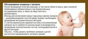 Запоры у новорожденных при искусственном вскармливании лечение
