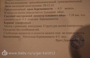 Размер плодного яйца на 5 неделе беременности