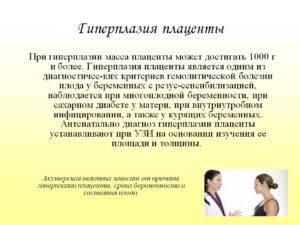 Гиперплазия плаценты при беременности 20 недель