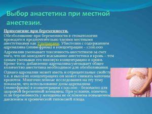 Анестезия в стоматологии при беременности 2 триместр