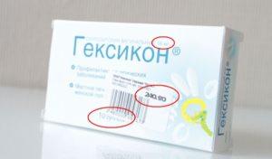 Свечи гексикон при беременности третий триместр