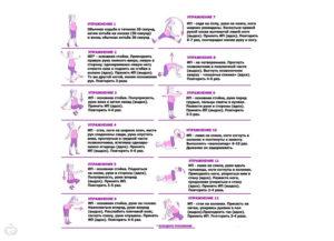 Первый триместр упражнения для беременных