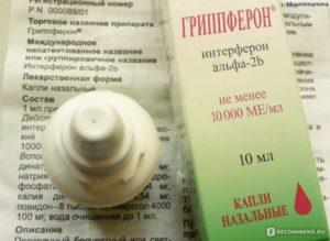 Гриппферон при беременности 1 триместр