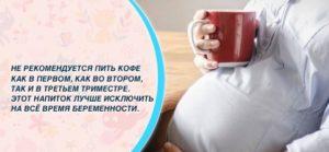 Кофе при беременности 3 триместр