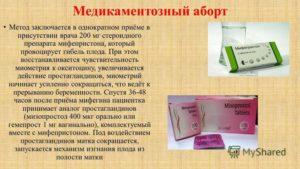 Таблетки для прерывания беременность на 5 неделе