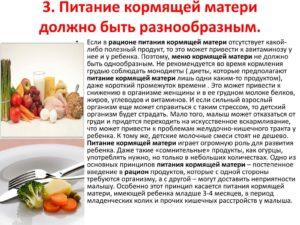 Питание кормящей мамы ребенка в 3 месяца
