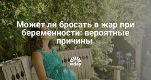 На 40 неделе беременности бросает в жар