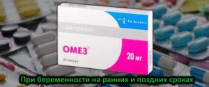 Омез при беременности 3 триместр