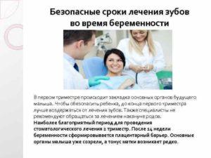 Лечение зубов во 2 триместре беременности