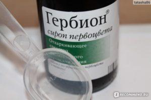 Гербион при беременности 2 триместр