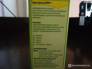 Сироп от кашля для беременных 2 триместр