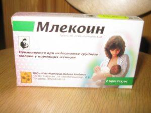 Таблетки чтоб пропало молоко у кормящей мамы