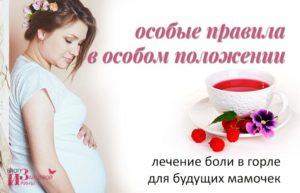 Чем можно полоскать горло при беременности первый триместр