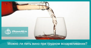 Можно ли вино красное кормящей маме