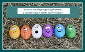Яйца кормящей маме можно ли