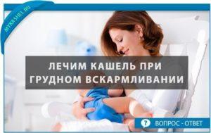 Чем лечить кашель кормящей маме