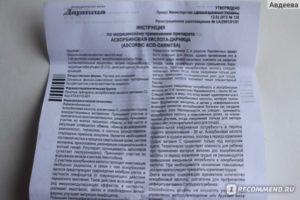 Аскорбиновая кислота при беременности в 1 триместре