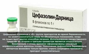 Цефазолин при беременности 3 триместр