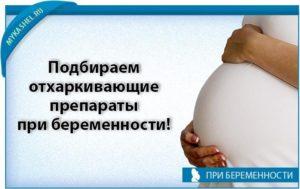 Отхаркивающие средства при беременности 1 триместр
