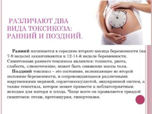 На 10 неделе беременности начался токсикоз