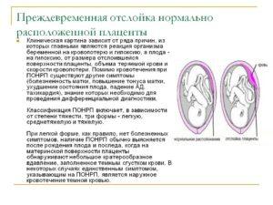 Преждевременное старение плаценты на 31 неделе беременности