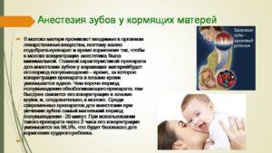 Что можно кормящей маме при зубной боли
