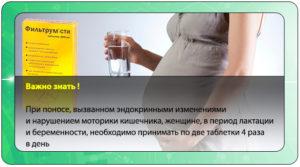 Что можно беременным от поноса 2 триместр