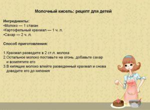 Кисель для ребенка 1 года рецепты