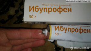 Ибупрофен при кормлении ребенка