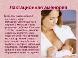 Месячные во время кормления грудного ребенка