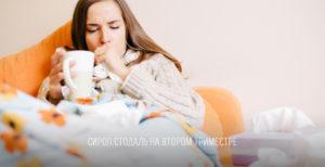 Кашель при беременности 2 триместр чем опасен